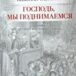 Вышла новая книга Николая Гаврилова, посвященная легендарному крестовому походу детей в средние века