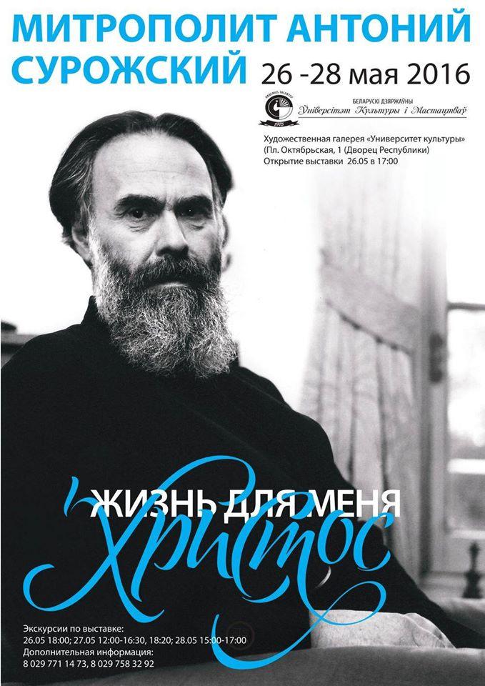Antoniy Surozhskiy