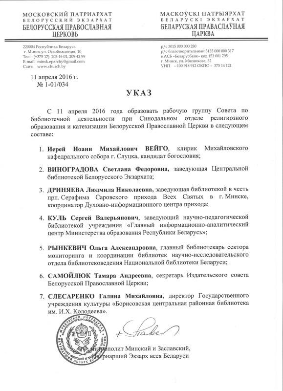 Совет_РГ