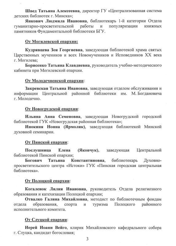 Совет_Указ_2