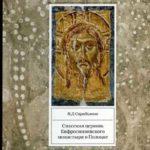 Издан труд В. Д. Сарабьянова «Спасская церковь Евфросиниевского монастыря в Полоцке»