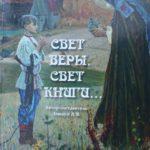 Второе издание книги «Свет веры, свет книги…» вышло в Издательстве Братства в честь святого Архистратига Михаила в Минске