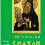 Издан Акафист прп. Силуану Афонскому и иллюстрированное жизнеописание святого, мощи которого прибывают в Беларусь