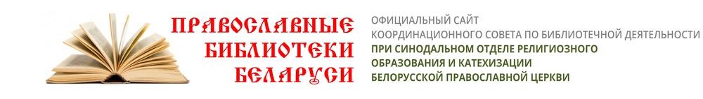 Православные библиотеки Беларуси